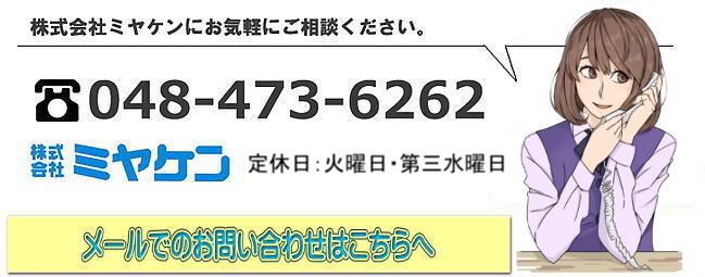 お問い合わせは048-473-6262まで